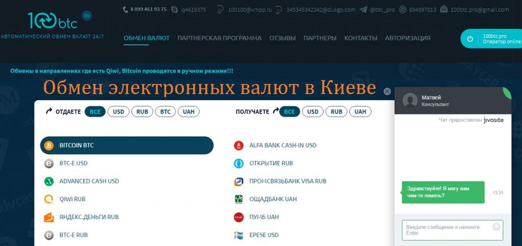 http://kriptovalyuta.com/novosti/wp-content/uploads/2017/01/Obmen-e%60lektronnyih-valyut-v-Kieve-1024x482.png