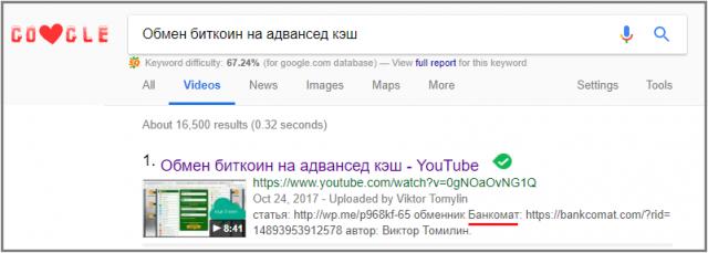 http://kriptovalyuta.com/novosti/wp-content/uploads/2018/02/Obmen-bitkoin-na-advansed-ke%60sh-640x229.png