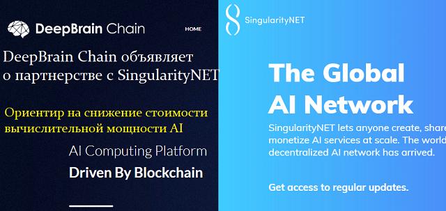 DeepBrain Chain объявляет о партнерстве с SingularityNET