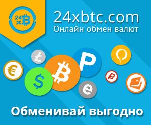 24xbtc.com - онлайн обмін валют