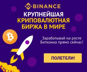 Создать бесплатный аккаунт на Binance