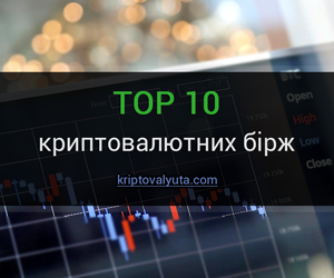 Криптовалютні біржі