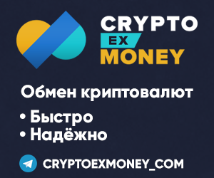 CryptoexMoney - быстро, надежно