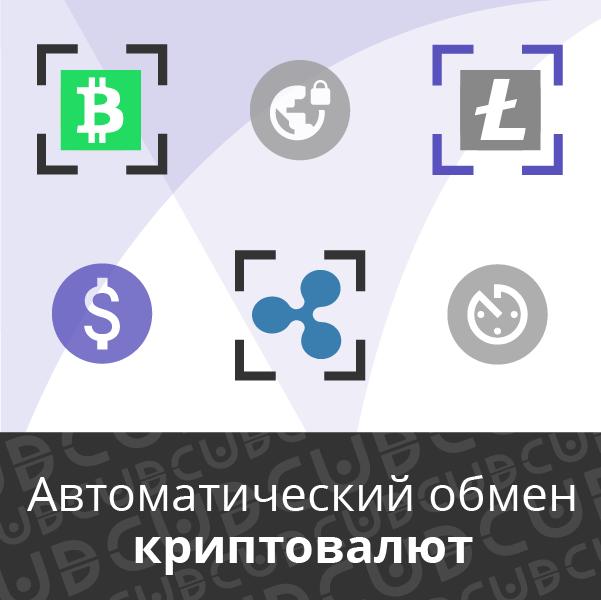 Автоматический обмен криптовалют CUB.WORLD