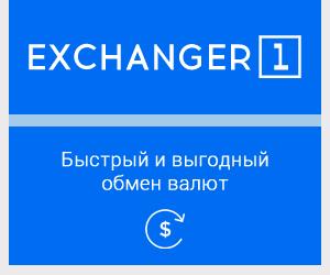 Обменник Exchanger1