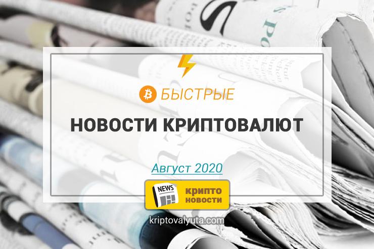 Подписаться на еженедельные крипто-новости от нашего блога