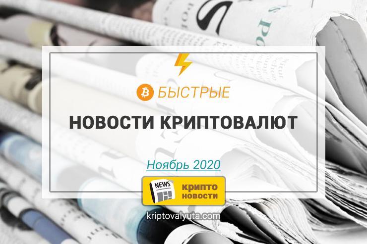 Быстрые новости криптовалют - Октябрь 2020