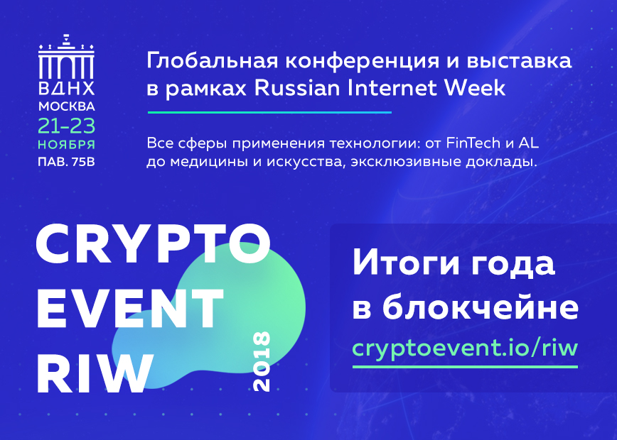 Глобальная конференция CryptoEvent RIW подведет итоги года в блокчейне