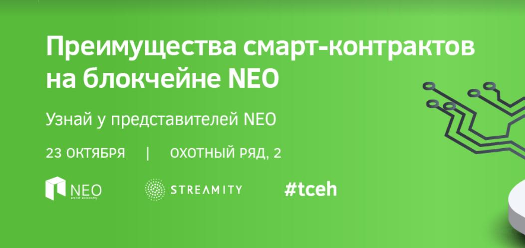 Blockchain Moscow. Первая встреча с NEO в России