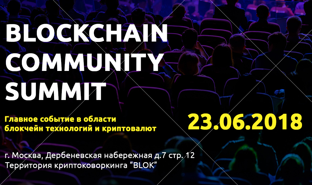 Blockchain Community Summit