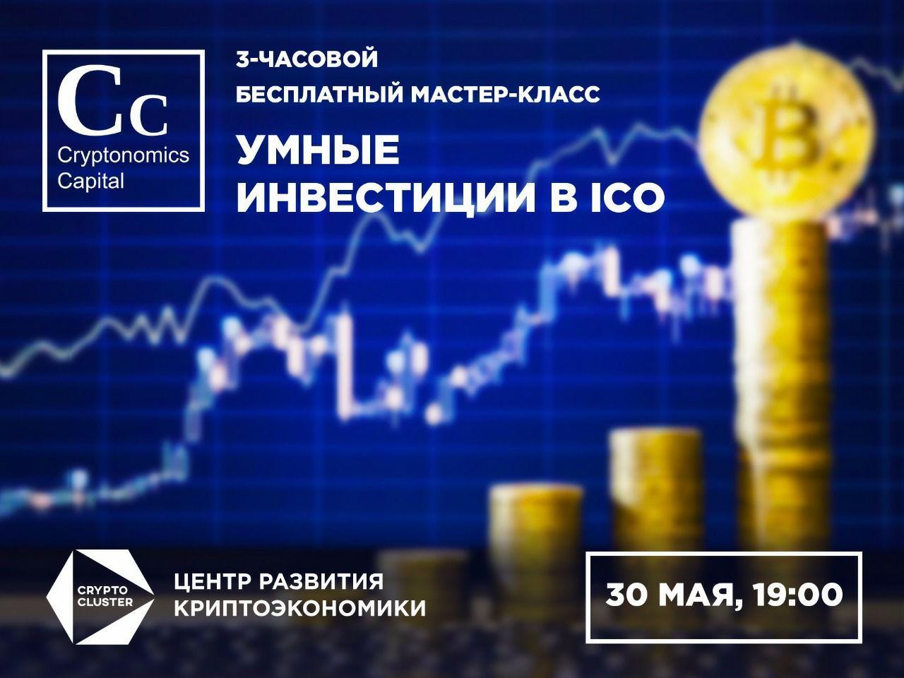 Умные инвестиции в ICO