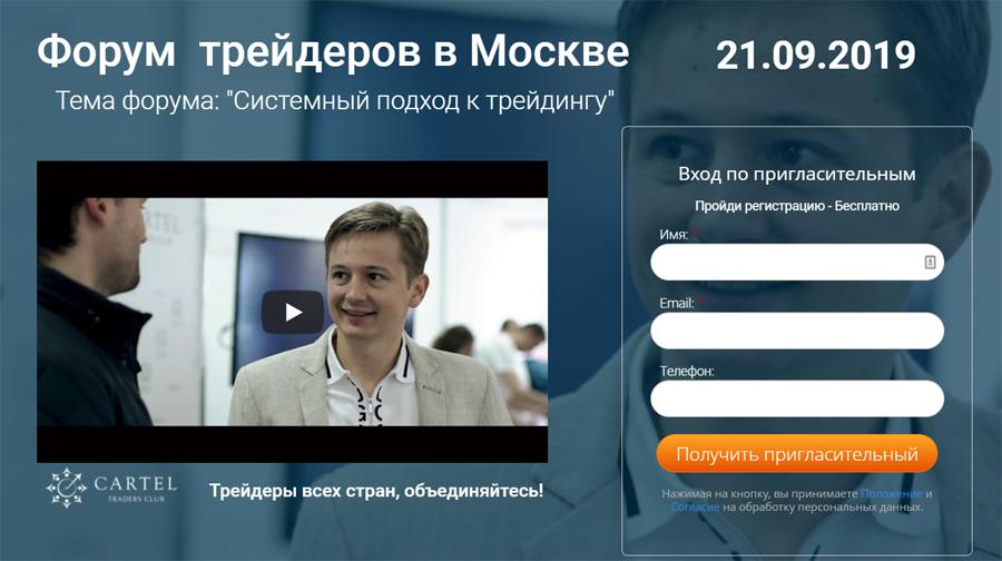 Форум трейдеров в Москве