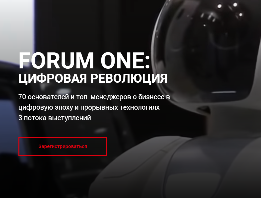 FORUM ONE: цифровая революция