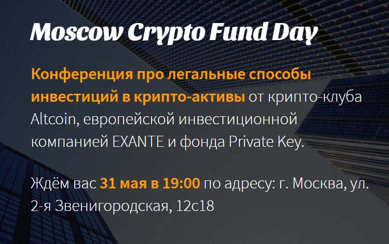 Moscow Crypto Fund Day: легальные способы инвестиций в криптоактивы