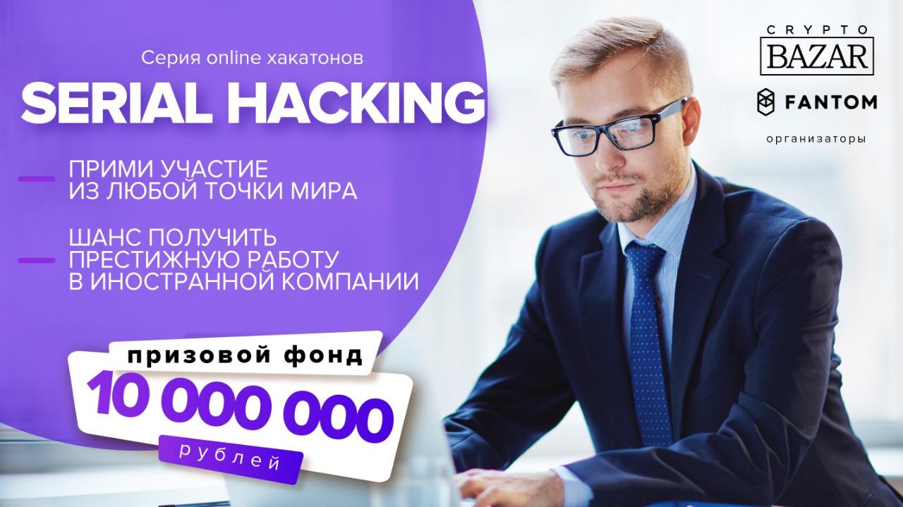 Серия online хакатонов - Serial Hacking