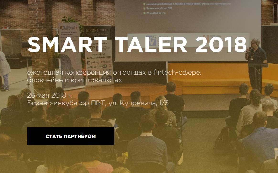 SMART TALER 2018