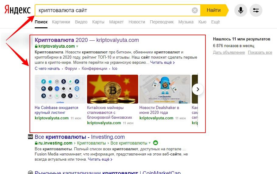 криптовалюта сайт