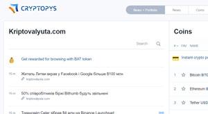 Новостной сервис cryptopys.com