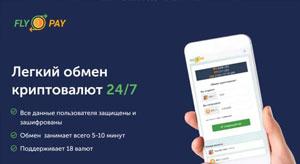 Обзор обменного сервиса Fly-Pay.io