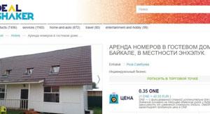 Отдых в гостевом доме на Байкале за 100% ONE
