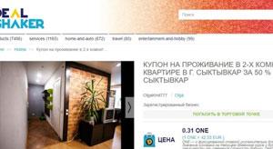 Гостиница в Сыктывкаре за 50% ONE