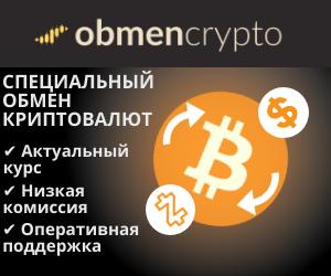 obmencrypto - специальный обмен криптовалют