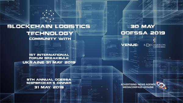 Блокчейн логистика и новейшие транспортные технологии