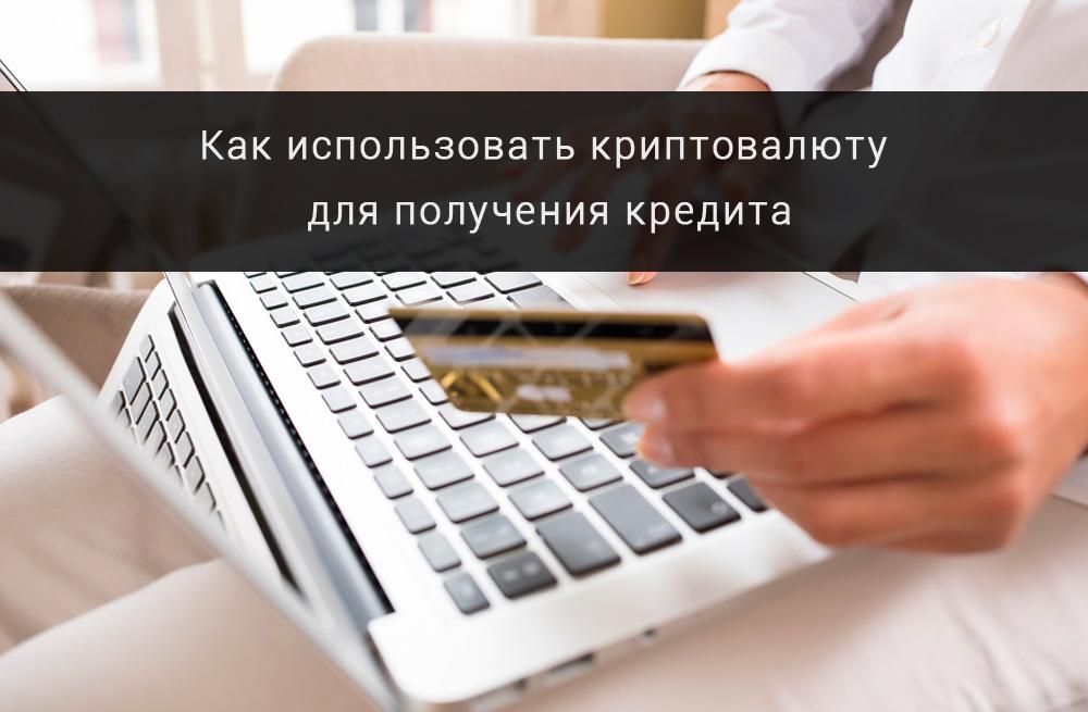 Есть кредит получить новый кредит в балаково оформить онлайн
