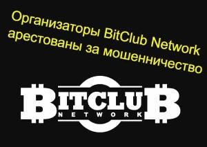 Организаторы BitClub Network арестованы