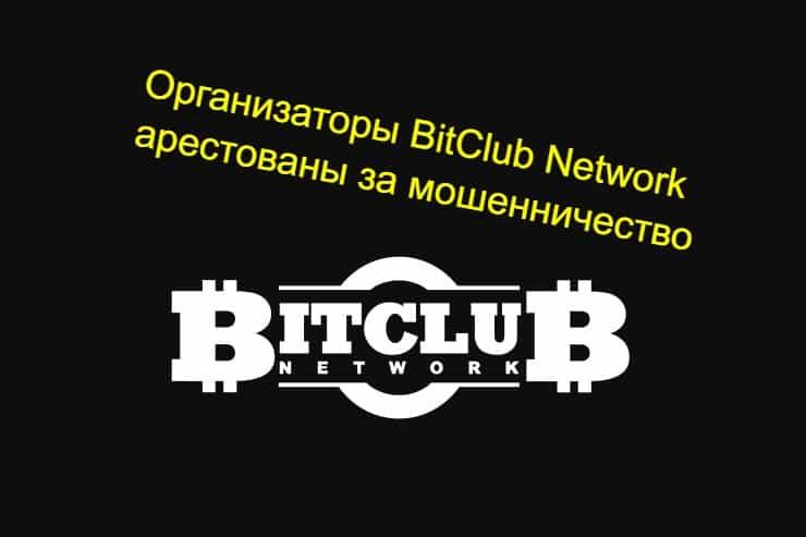 Организаторы BitClub Network арестованы за мошенничество