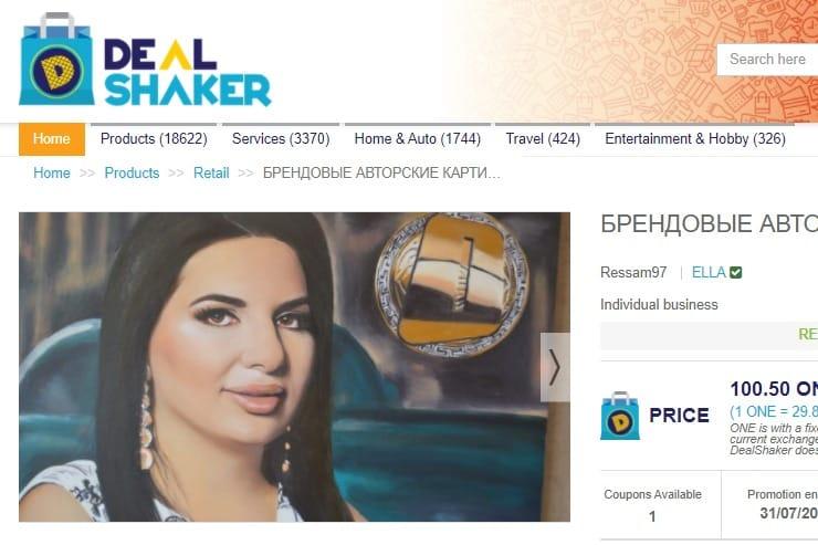 Dealshaker: 100% ONE brendovye-avtorskie-kartiny - брендовые авторские картины (фанаты Ружи и чувака в наколках с собакой наверное счастливы ))