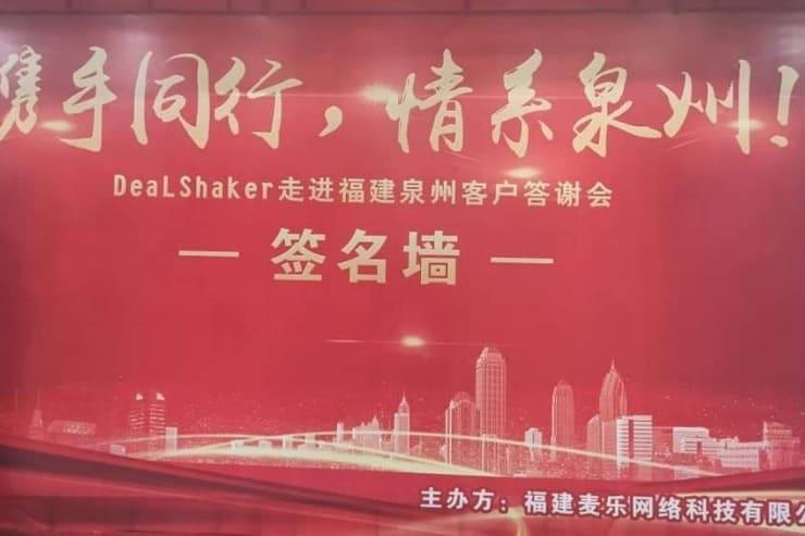 Dealshaker Expo Quanzhou China Quanzhou, Fujian Province, China 22 December 2019