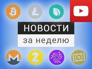 Новости криптовалют за неделю(видео)