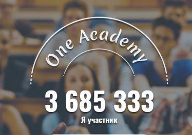 OneAcademy доступна - можете обучаться