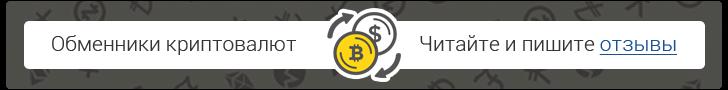 Обменники криптовалют - ваши Отзывы