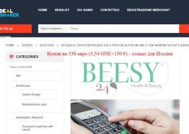 Купон на 330 евро (3,54 ONE+150 €) - только для Италии
