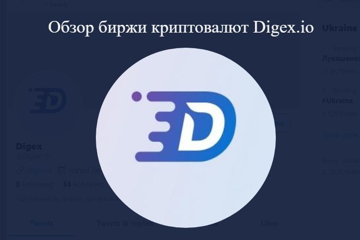Обзор биржи криптовалют Digex.io