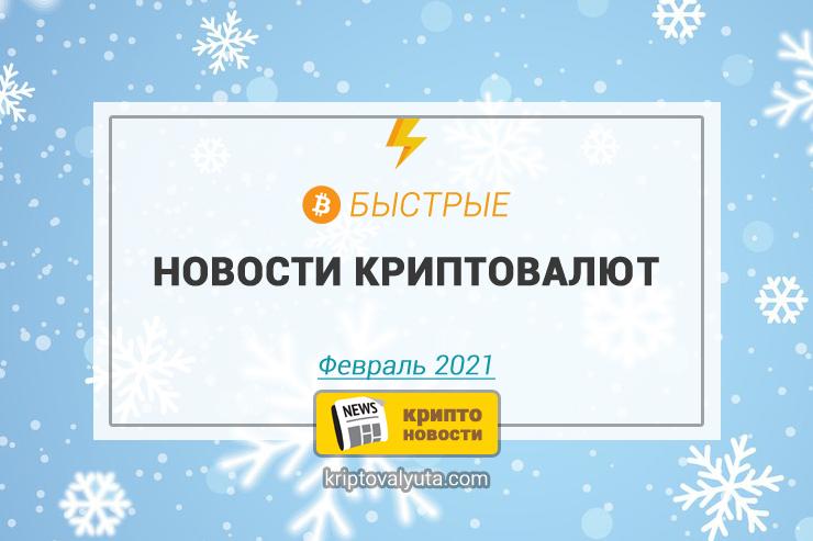 Быстрые новости криптовалют, 26-02-2021